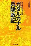ガダルカナル兵隊戦記—最下級兵士の見た戦場 (光人社NF文庫) -