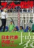 サッカー批評(83) (双葉社スーパームック)