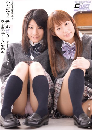 [弘前亮子 大沢美加] やっぱり、君が好き ~第3章・恋慕~ 美少女・微熱レズビアン 弘前亮子&大沢美加