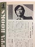 日本人とフランス人―「心は左、財布は右」の論理 (1982年) (カッパ・ブックス)