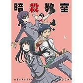 【Amazon.co.jp限定】暗殺教室3 (オリジナル缶バッチ)(初回生産限定版) [Blu-ray]
