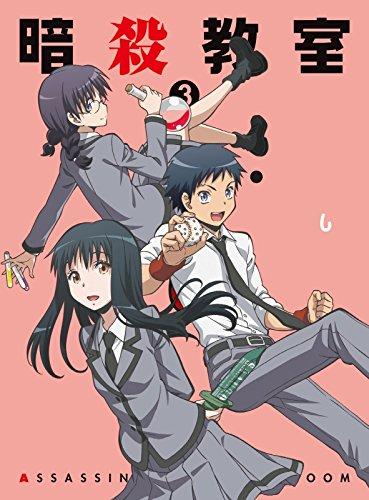 暗殺教室3 (初回生産限定版) [DVD]