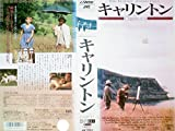 キャリントン【字幕版】 [VHS]