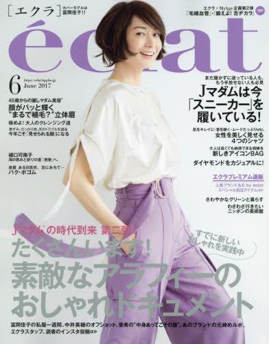 eclat 2017年6月号 大きい表紙画像