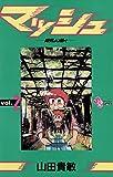 マッシュ(2) (少年サンデーコミックス)