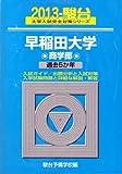 早稲田大学商学部 2013―過去5か年 (大学入試完全対策シリーズ 27)