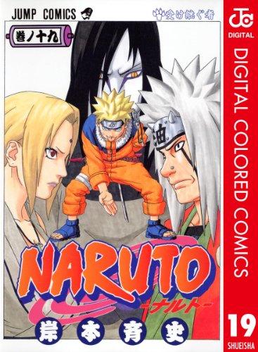 NARUTO―ナルト― カラー版 19 (ジャンプコミックスDIGITAL)