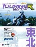 東北 2009 (ツーリングマップルR)