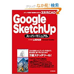 Google SketchUp