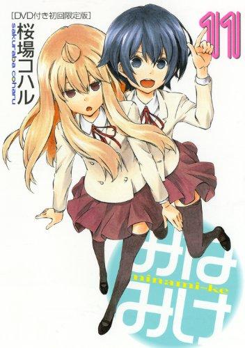 DVD付き みなみけ(11)限定版 (講談社キャラクターズA)