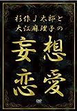 杉作J太郎と大江麻理子の妄想恋愛 [DVD]
