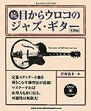 続・目からウロコのジャズ・ギター[実践編](DVD付) (jazz guitar book Presents)