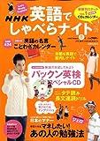 NHK 英語でしゃべらナイト 2009年 01月号 [雑誌]
