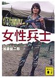 女性兵士 (講談社文庫)