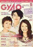 GyaO Magazine (ギャオマガジン) 2008年 05月号 [雑誌]