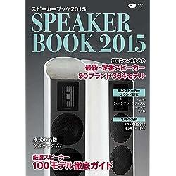 スピーカーブック2015 ~音楽ファンのための最新・定番スピーカー徹底ガイド~ (CDジャーナルムック)