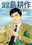 新装版 課長 島耕作 16 (モーニング KC)