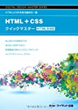 HTML+CSSクイックマスター―HTML5対応 (DIGITAL DESIGN MASTER SERIES)