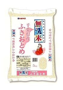 【精米】 千葉県産 無洗米 ふさおとめ 5kg 平成26年産