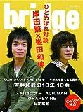 bridge (ブリッジ) 2007年 05月号 [雑誌]