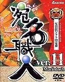 宛名職人 Ver.11 Macintosh DVD版