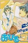 あひるの空 第2巻 2004年06月17日発売