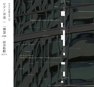 Toshi Ichiyanagi MUSIC FOR LIVING SPACE