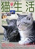 猫生活 2010年 01月号 [雑誌]