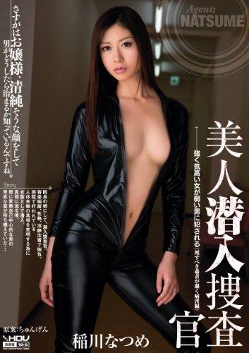 美人潜入捜査官 稲川なつめ ワンズファクトリー [DVD]