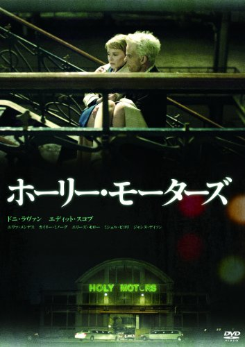 ホーリー・モーターズ (DVD)