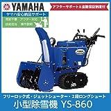 ヤマハ/YAMAHA 小型除雪機 YS-860