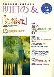 明日の友 2009年 03月号 [雑誌]