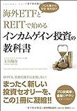 プロも驚きの安定・高利回り!  海外ETFとREITで始める インカムゲイン投資の教科書