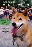 しあわせのバトンタッチ 障がいを負った犬・未来、学校へ行く  (イワサキ・ノンフィクション 16)