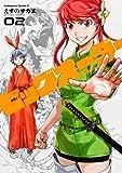 ビッグオーダー (2) (カドカワコミックス・エース)