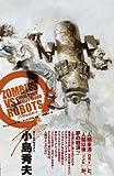 ゾンビvsロボット