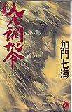 人丸 / 加門 七海 のシリーズ情報を見る