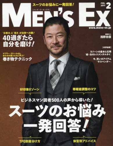 MEN'S EX 2017年2月号 大きい表紙画像