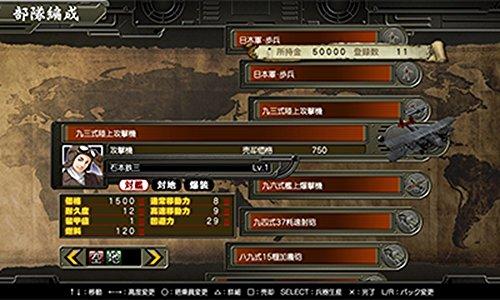 大戦略 大東亜興亡史DX~第二次世界大戦~ - 3DS ゲーム画面スクリーンショット3