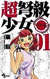 超弩級少女4946(1) (少年サンデーコミックス)