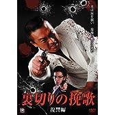 裏切りの挽歌 復讐編 [DVD]
