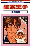 紅茶王子 7 (花とゆめコミックス)
