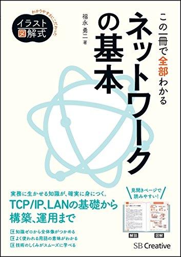イラスト図解式 この一冊で全部わかるネットワークの基本