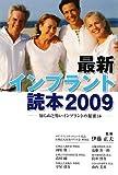 最新インプラント読本 2009―知らぬと怖いインプラントの秘密18 (2009)