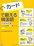 カードで鍛える韓国語 初級単語編―ハングル検定4級レベル