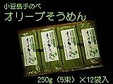 小豆島オリーブ素麺セット(50g×5束×12袋)