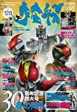 宇宙船vol.128 (ホビージャパンMOOK)