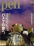 Pen (ペン) 2008年 5/1号 [雑誌]