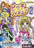 ぴちぴちピッチ ピッチフィギュア2 全7種
