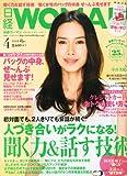 日経 WOMAN (ウーマン) 2013年 04月号 [雑誌]